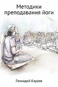 Геннадий Караев -Методики преподавания йоги