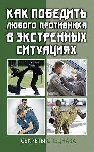 С. П. Кашин - Как победить любого противника в экстренных ситуациях. Секреты спецназа