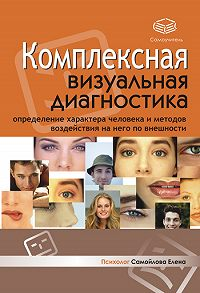 Елена Святославовна Самойлова -Комплексная визуальная диагностика