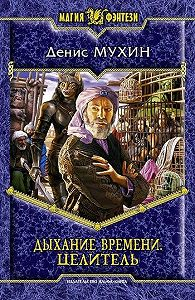 Денис Мухин - Целитель