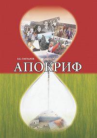 Владимир Гончаров -Апокриф