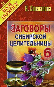 Наталья Ивановна Степанова -Заговоры сибирской целительницы. Выпуск 06