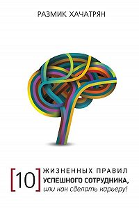 Размик Хачатрян - 10 Жизненных правил Успешного сотрудника, или как сделать Карьеру!