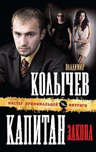 Владимир Колычев -Капитан закона