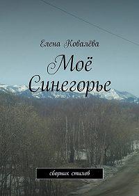 Елена Ковалёва -Моё Синегорье. Сборник стихов