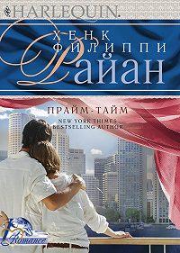 Хенк Филиппи Райан -Прайм-тайм