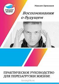 Максим Прокошев -Воспоминания о будущем