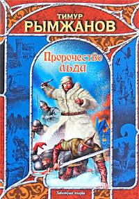 Тимур Рымжанов -Пророчество льда