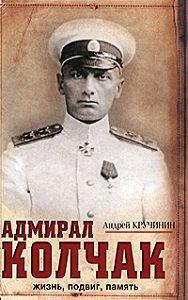 Андрей Сергеевич Кручинин -Адмирал Колчак. Жизнь, подвиг, память