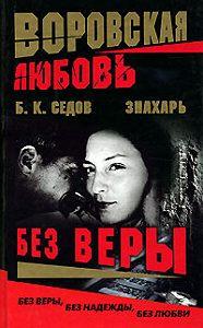 Б. К. Седов -Без Веры