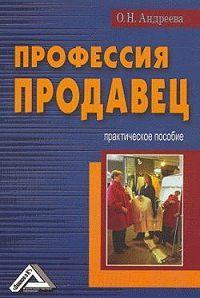 Ольга Николаевна Андреева -Профессия – продавец