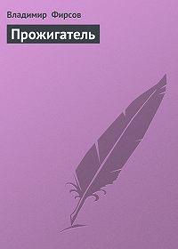 Владимир Фирсов - Прожигатель
