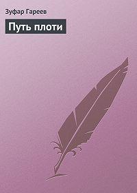 Зуфар Гареев -Путь плоти