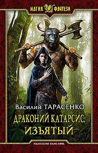 Василий Тарасенко -Драконий Катарсис. Изъятый