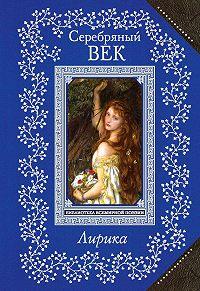Коллектив Авторов -Серебряный век. Лирика