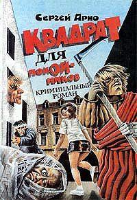 Сергей Арно -Квадрат для покойников