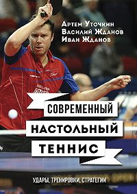 Артем Уточкин -Современный настольный теннис. Удары, тренировки, стратегии