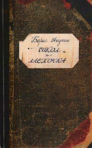 Борис Акунин -Сокол и Ласточка