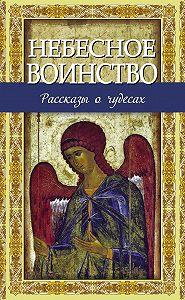 Владимир Зоберн -Небесное воинство. Рассказы о чудесах