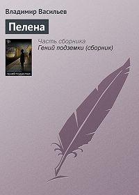 Владимир Васильев -Пелена