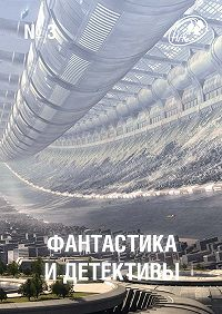 Сборник -Журнал «Фантастика и Детективы» №3