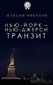 Максим Никонов -Нью-Йорк – Нью-Джерси: Транзит
