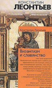 Константин Леонтьев - Территориальные отношения