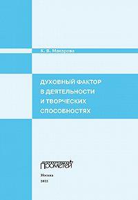 К. Макарова -Духовный фактор в деятельности и творческих способностях