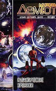 Мишель Демют -Вотчина изменника (2063)