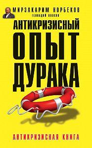 Геннадий Волков -Антикризисный опыт дурака