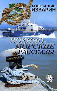 Константин Изварин -Военно-морские рассказы
