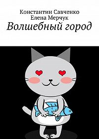 Константин Савченко -Волшебный город