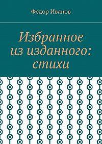 Федор Иванов -Избранное из изданного: стихи