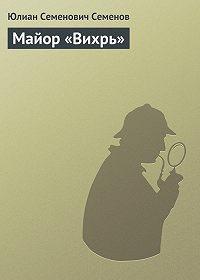 Юлиан Семёнов -Майор «Вихрь»