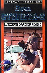 Роман  Канушкин -Ночь Cтилета-2