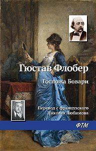 Гюстав Флобер -Госпожа Бовари