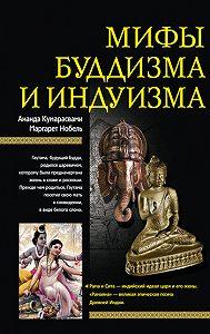 Ананд Кумарасвами -Мифы буддизма и индуизма