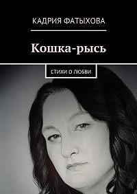 Кадрия Фатыхова -Кошка-рысь. Стихи олюбви