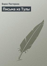 Борис Пастернак - Письма из Тулы