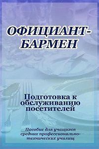 Илья Мельников -Официант-бармен. Подготовка к обслуживанию посетителей