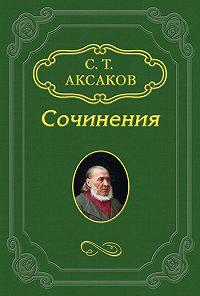 Сергей Аксаков -1-е письмо из Петербурга к издателю «Московского вестника»