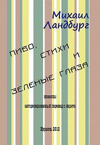 Михаил Ландбург -Пиво, стихи и зеленые глаза (сборник)