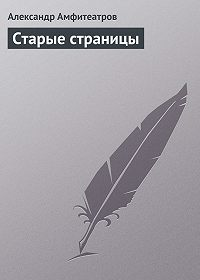 Александр Амфитеатров -Старые страницы