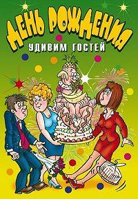 Ю. Н. Венина -День рождения. Удивим гостей