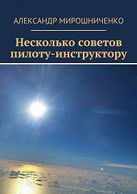 Александр Мирошниченко - Несколько советов пилоту-инструктору