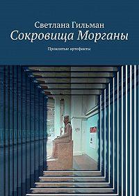 Светлана Гильман -Сокровища Морганы. Проклятые артефакты