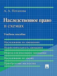 А. Потапова - Наследственное право в схемах. Учебное пособие