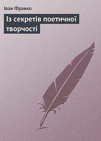 Іван Франко -Із секретів поетичної творчості