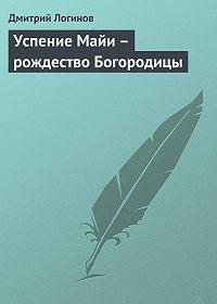 Дмитрий Логинов - Успение Майи – рождество Богородицы