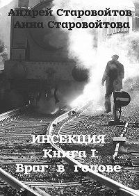 Анна Старовойтова, Андрей Старовойтов - Инсекция. Книга 1: враг в голове